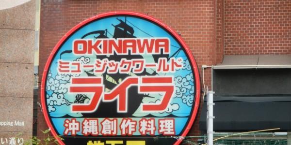 Okinawa (10.2-12.2): Die einzige tropische Insel Japans verschlafen